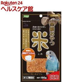 バードタイム 黒糖おやつ 米(150g)【more30】