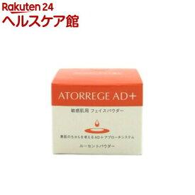 アトレージュAD+ ルーセントパウダー(8g)【アトレージュ AD+(アトレージュエーディープラス)】