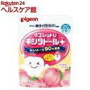 ピジョン タブレットU ふんわりピーチ味(60粒)【親子で乳歯ケア】