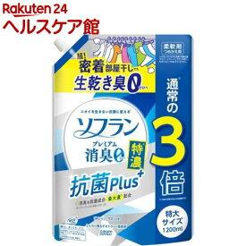 ソフラン プレミアム消臭 柔軟剤 特濃抗菌プラス リフレッシュサボンの香り 詰替(1200ml)【ソフラン】