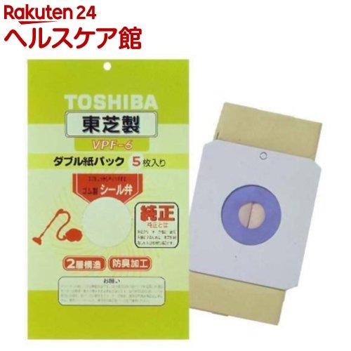 東芝 ダブル紙パック(防臭加工) シール弁付 VPF-6(5枚入)【東芝(TOSHIBA)】