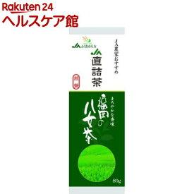 JA直詰茶 福岡の八女茶(80g)【松南園】