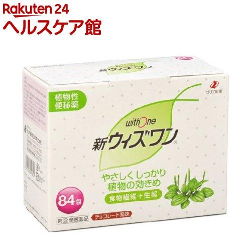 【第(2)類医薬品】新ウィズワン(84包)【ウィズワン】