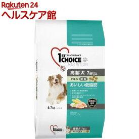 ファーストチョイス 高齢犬 7歳以上 おいしい低脂肪 中粒 チキン(6.7kg)【ファーストチョイス(1ST CHOICE)】