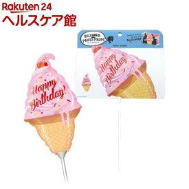 バルーンフォトプロップス バースデーアイスクリーム(1コ入)