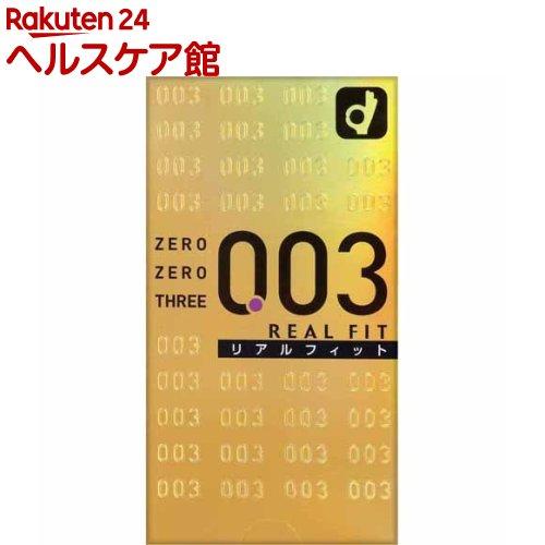 コンドーム/ゼロゼロスリー(003) リアルフィット2000(10コ入)【ゼロゼロスリー(003)】