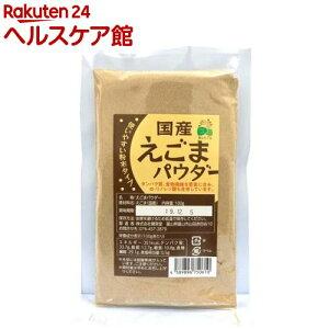 健菜堂 国産えごまパウダー(100g)
