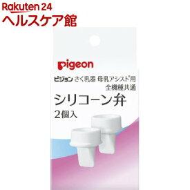 ピジョン さく乳器 母乳アシスト用 全機種共通 シリコーン弁(2コ入)