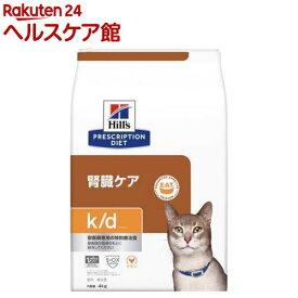ヒルズ プリスクリプション・ダイエット 猫用 k/d(4kg)【ヒルズ プリスクリプション・ダイエット】