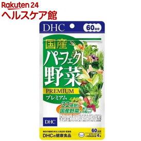 DHC 国産パーフェクト野菜プレミアム 60日分(240粒)【spts15】【DHC サプリメント】