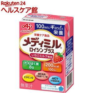 メディミル ロイシンプラス いちごミルク風味(100ml*15個入)