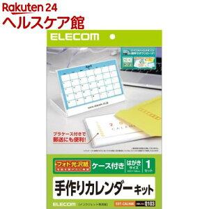 手作りカレンダーキット ケース付き はがきサイズ EDT-CALH6K(1セット)【エレコム(ELECOM)】