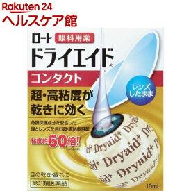 【第3類医薬品】ロートドライエイドコンタクトa(10ml)【ドライエイド】