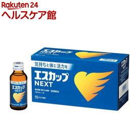 エスカップNEXT(100mL*10本入)【エスカップ】