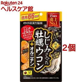 しじみの入った牡蠣ウコン+オルニチン(264粒*2コセット)【しじみの入った牡蠣ウコン】