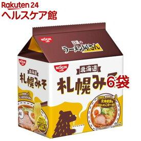 日清のラーメン屋さん 札幌みそ味(5食入*6袋セット)【日清のラーメン屋さん】