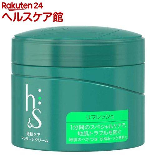 h&s(エイチアンドエス) リフレッシュ 地肌マッサージクリーム(185g)【h&s(エイチアンドエス)】
