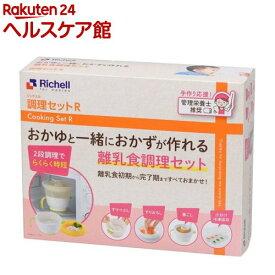 リッチェル 調理セットR 離乳食調理セット(1セット)【リッチェル】