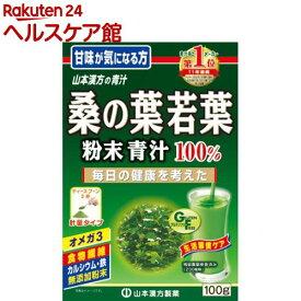 山本漢方 桑の葉若葉粉末 100%(100g)【山本漢方 青汁】