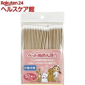 みっちゃんホンポ ペット用めんぼう 小型犬用(50本入)【みっちゃんホンポ】