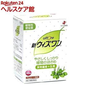 【第(2)類医薬品】新ウィズワン(48包)【ウィズワン】