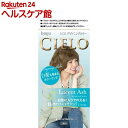 シエロ デザイニングカラー ルーセントアッシュ(32g+96mL+10mL+10g)【シエロ(CIELO)】