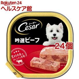 シーザー 吟選ビーフ (100g*24コセット)【シーザー(ドッグフード)(Cesar)】[ドッグフード]