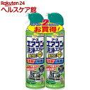 エアコン洗浄スプレー 防カビプラス フレッシュフォレスト(420mL*2)