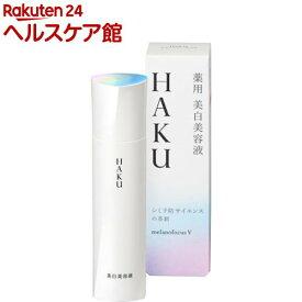資生堂 HAKU メラノフォーカスV 45(45g)【HAKU】[【cosme_1204】]