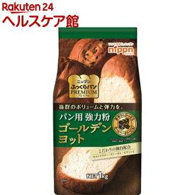 オーマイ ふっくらパンプレミアム パン用 強力粉 ゴールデンヨット(1kg)【more30】【オーマイ】