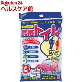 携帯トイレ(3枚入)【spts14】[防災グッズ]