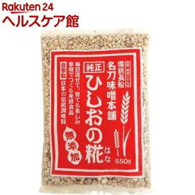 乾燥ひしおこうじ(550g)【名刀味噌本舗】