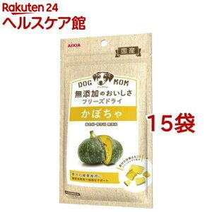 DOGMOM 無添加のおいしさフリーズドライかぼちゃ(8g*15袋セット)