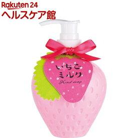 イチゴハンドソープ いちごミルク 甘くてとろけそうないちごミルクの香り(240ml)