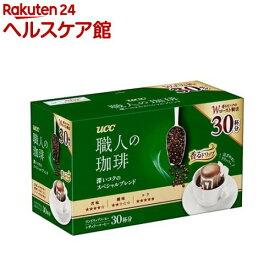 UCC 職人の珈琲 ドリップコーヒー 深いコクのスペシャルブレンド(30杯分)【職人の珈琲】