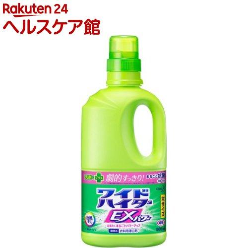 ワイドハイター EXパワー 本体(1L)【ワイドハイター】
