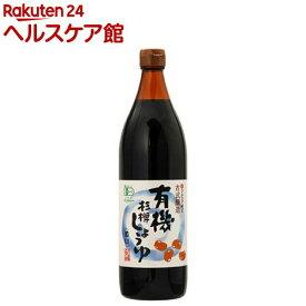 有機杉樽しょうゆ 濃口(0.9L)[醤油]