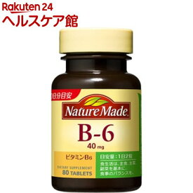 ネイチャーメイド ビタミンB6(80粒入(40日分))【more20】【ネイチャーメイド(Nature Made)】