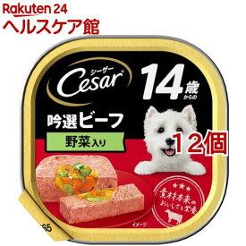 シーザー14歳からの吟選ビーフ 野菜・玄米入り(100g*12個セット)【シーザー(ドッグフード)(Cesar)】[ドッグフード]