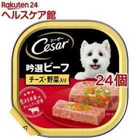 シーザー 吟選ビーフ チーズ・野菜入り(100g*24コセット)【シーザー(ドッグフード)(Cesar)】[ドッグフード]