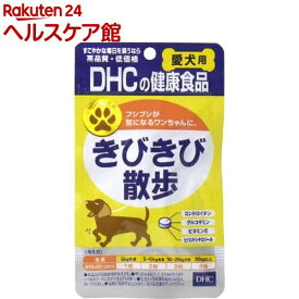 DHC 愛犬用 きびきび散歩(60粒)【more20】【DHC ペット】