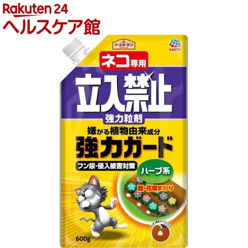 アースガーデン ネコ専用立入禁止 強力粒剤(600g)【アースガーデン】