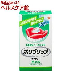 ポリグリップパウダー 無添加 入れ歯安定剤(50g)【more30】【ポリグリップ】