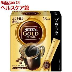 ネスカフェ ゴールドブレンド スティック ブラック(26本入)【ネスカフェ(NESCAFE)】[コーヒー]