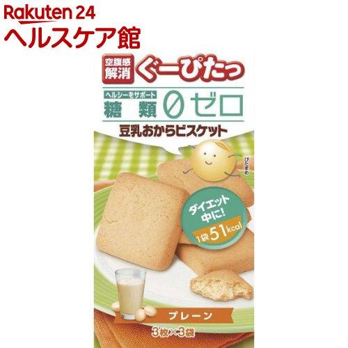 ぐーぴたっ 豆乳おからビスケット プレーン(3枚*3袋入)【ぐーぴたっ】