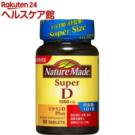 ネイチャーメイド スーパービタミンD 1000IU(90粒)【ネイチャーメイド(Nature Made)】