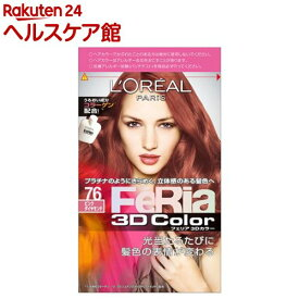 ロレアル パリ フェリア 3Dカラー 76 ピンクダイヤモンド(1セット)【フェリア】
