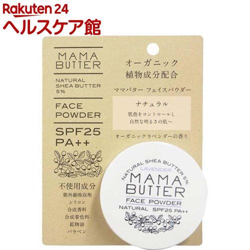 ママバター フェイスパウダー ナチュラル(8g)【ママバター】