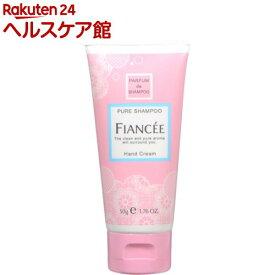 フィアンセ ハンドクリーム ピュアシャンプーの香り(50g)【フィアンセ】