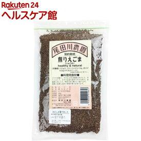尾田川農園 煎りえごま(65g)【尾田川農園】